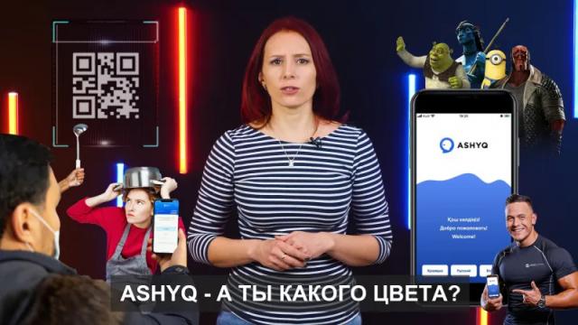 Как казахстанцев делят по цветам: все о приложении Ashyq