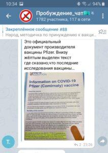 Распостраняют фейк: «Производители вакцин признали, что препарат не защищает от COVID-19»