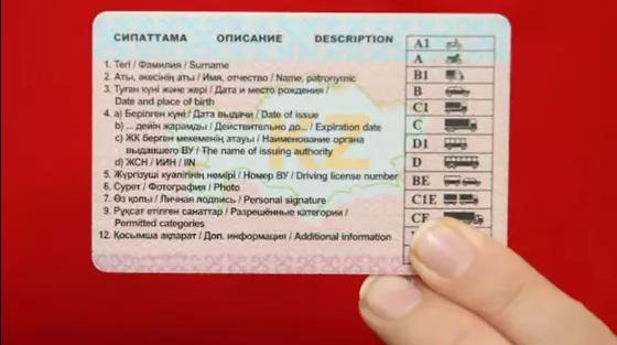Сколько стоит получить новую категорию водительских прав в Казахстане