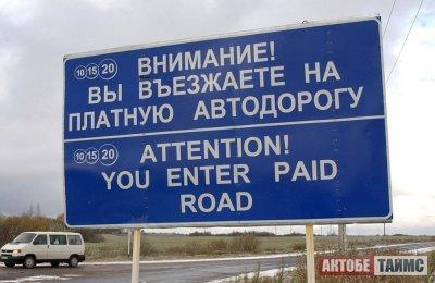 Дорога в Россию, Атырау и Уральск станет платной