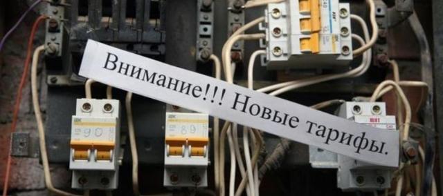 Тарифы на электроэнергию повысили в Актюбинской области