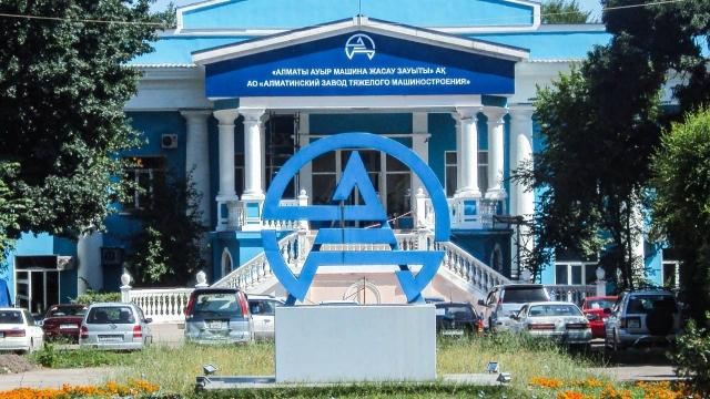 Алматинский завод тяжелого машиностроения переедет на новую производственную площадку