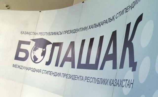 Прием документов по программе «Болашак» возобновят с 4 мая