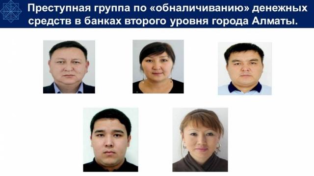 3,9 млрд тенге обналичила ОПГ в Алматы