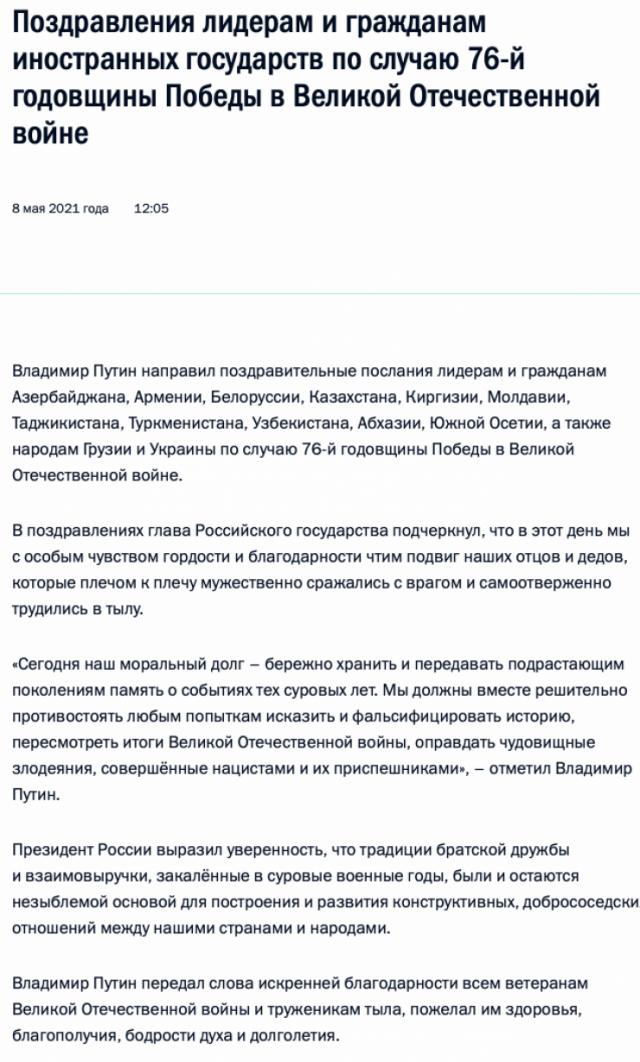 Путин не стал поздравлять глав двух постсоветстких стран с 9 мая