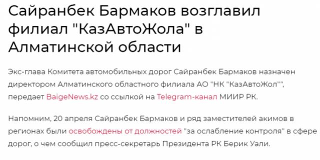 """Недоразумением назвали """"назначение"""" уволенного Токаевым чиновника"""