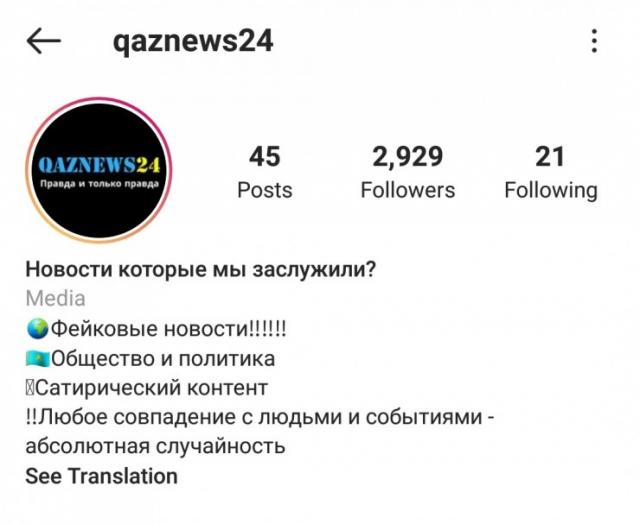 Автора паблика Qaznews24 доставили в полицию
