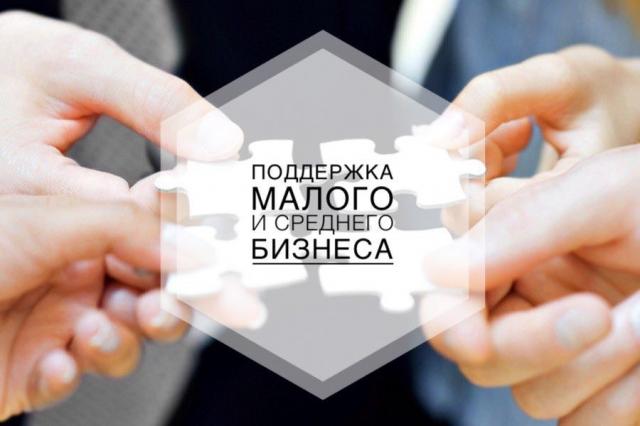 Правительство рассмотрело меры поддержки предпринимателей