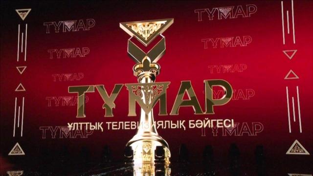 """Названы обладатели телепремии """"Тұмар-2021"""""""
