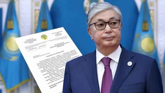 Токаев обратился в Конституционный совет