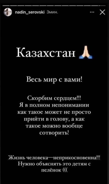 Блогер перепутала Казахстан с Татарстаном в соболезновании о гибели детей в школе