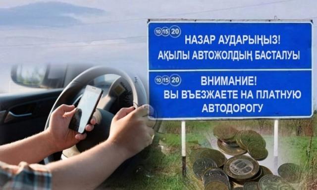 КазАвтоЖол: Еще 18 участков автодорог станут платными