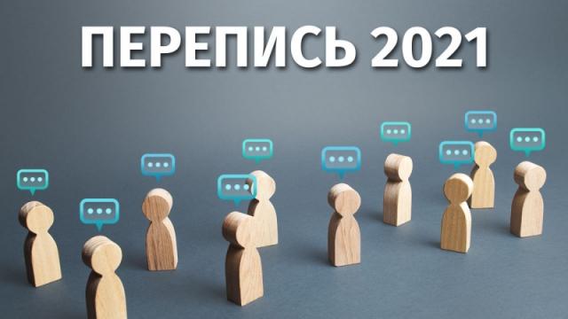Казахстанцам зададут 87 вопросов во время переписи населения