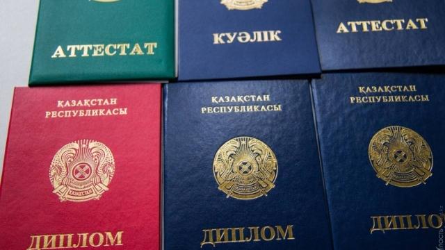 В Казахстане приняли новые требования по заполнению аттестатов и дипломов