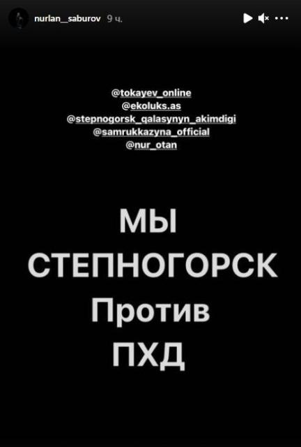 Степногорск против завода ПХД: комик Сабуров отреагировал на просьбы земляков