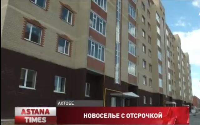 Десятки  дольщиков в Актобе больше полугода не могут въехать в свои квартиры