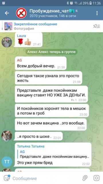 Пользователи Казнета распространяют фейк о вакцинации умерших