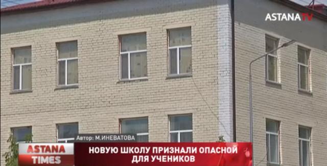 Новая школа оказалась опасной для учеников в Караганде