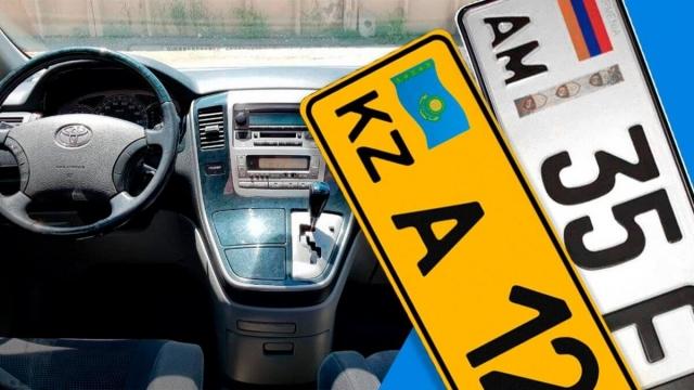 Владельцам временно ввезённых в Казахстан авто нужно вывезти их с таможенной территории ЕАЭС до 30 сентября