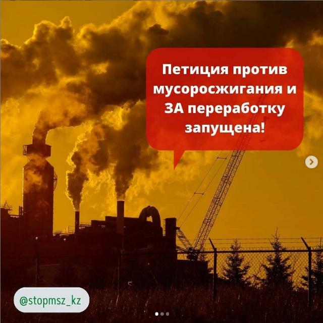 Сжигать или перерабатывать? Экоактивисты против строительства мусоросжигательных заводов в Казахстане