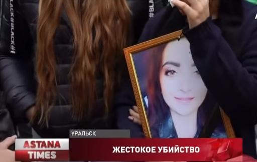 Семья жестоко убитой девушки в Уральске требует самого строгого приговора убийце