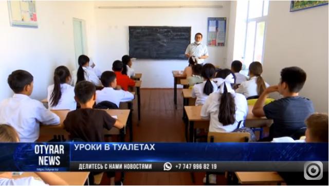 В Туркестанской области школьники вынуждены заниматься в… туалетах