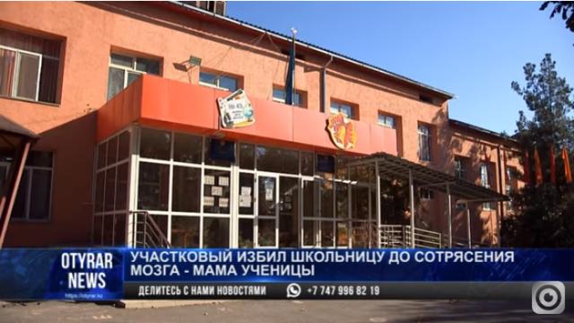 В Шымкенте участкового-инспектора обвинили в избиении школьницы